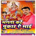 Bhagata Kare Pukar A Maai songs