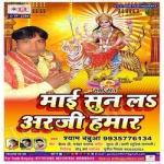Maai Sunla Arji Hamar songs