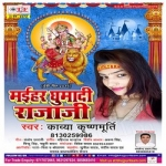 Maihar Ghumadi Raja Ji songs