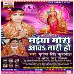 Maiya Mori Aawatari Ho songs