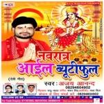 Navratra Aail Beautiful songs