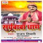 Suryababa Dham songs