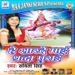 He Sharde Mai Shraddha Purai songs