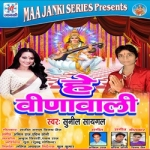He Vinawali songs