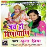 Jai Ho Vinapani songs