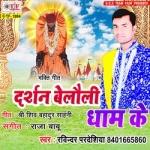 Darshan Belowli Dham Ke songs