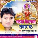 Maiya Kismat Sawar Da songs