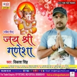 Jai Shree Ganesha songs