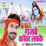 Gajabe Kanwar Lachke songs