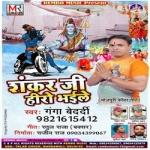 Shankar Ji Hero Bhaile songs