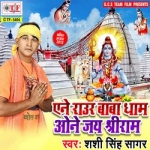 Ane Raur Baba Dham One Jai Shreeram songs