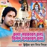 Kamar Lachkawat Chala Chilam Dhankawat Chala songs