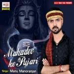 Mahadev Ke Pujari songs