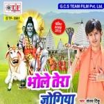Bhole Tera Jogiya songs