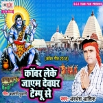 Kawar Leke Jayem Devghar Tempo Se songs