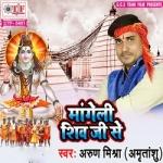 Mangeli Shiv Ji Se songs