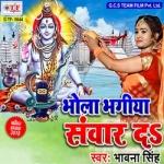 Bhola Bhagiya Sawar Da songs