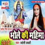 Bhole Ki Mahima songs