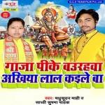 Ganja Pike Baurahwa Ankhiya Lal Kaile Ba songs
