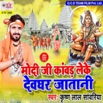 Modi Ji Kanwar Leke Devghar Jatani songs