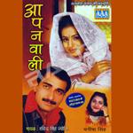 Aapan Wali songs