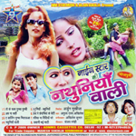 Nathuniya Wali songs