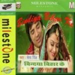 Bindiya Bihar Ke songs