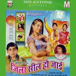 Jila Seal Ho Jai songs