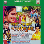 Kahe Bhagal Mansedhua songs