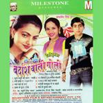 La Kha Bardash Wali Goli songs
