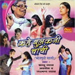 Kahe Bulkani Chachi songs