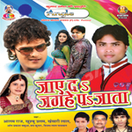 Jay Da Jaghe P Jata songs