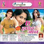 A Hamar Jaan songs