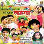 Aaj Rangab Tohar Lehanga songs