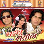 Bhailu Sayan songs