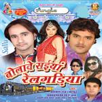 Bolave Saiyan Railgadiya songs