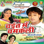 Chait Main Chamkeli songs
