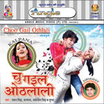 Choo Gail Othlali songs