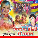 Bhingi Na Holi Me Samaan songs