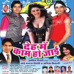 Deh Mein Kaam Ho Jai songs