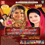 Sendura Dale Khatir Mangela songs