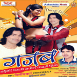 Gajab songs