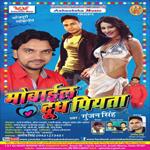 Mobile Doodh Piyata songs
