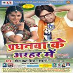 Pardhanwa Ke Rahar Mein songs