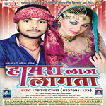Humra Laaj Lagata songs