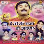 Rajau Raja Ho Jaiba songs