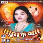 Sasura Ke Pyar songs