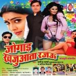 Jogad Khojata Rajau songs