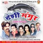 Deshi Mangur songs