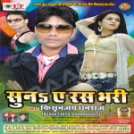 Suna E Ras Bhari songs